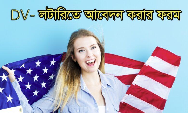 USA Diversity Visa applycation