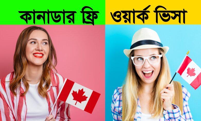 Canada Word Permit Visa application